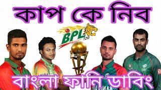 BPL Top 4 funny dubbing। Bangla funny dubbing।কাপ কে নিব। Rabby Hossain। Fun king