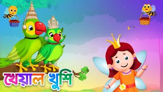 Ata Gache Tota Pakhi | আতা গাছে তোতা পাখি | Hattimatim | Bangla Rhymes for Children | Kheyal Khushi