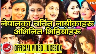 New Nepali Song Collection | Video Jukebox | SS Digital