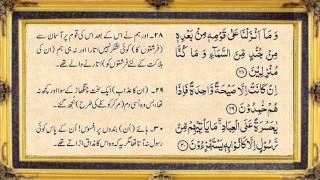 Surah Yaseen/Yasin full with urdu translation beautiful recitation by Qari Ziyad Patel
