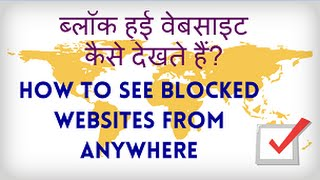How to open blocked sites easily? How to use VPN? Hindi video