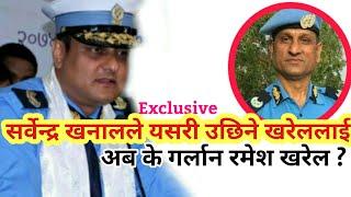 सर्वेन्द्र खनाल बने प्रहरी महानिरीक्षक | Sarbindra Khanal New IGP of Nepal