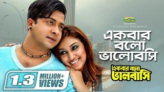 Ekbar Bolo Bhalobashi | by Kanak Chapa & Andrew Kishor | Romantic Bangla Movie song | HD1080p
