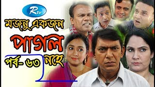 Mojnu Akjon Pagol Nohe | EP-63 | Chanchal Chowdhury | Rtv