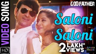 Saloni Saloni | Video Song | Godfather Odia Movie | Siddhanta Mahapatra , Anu Choudhury