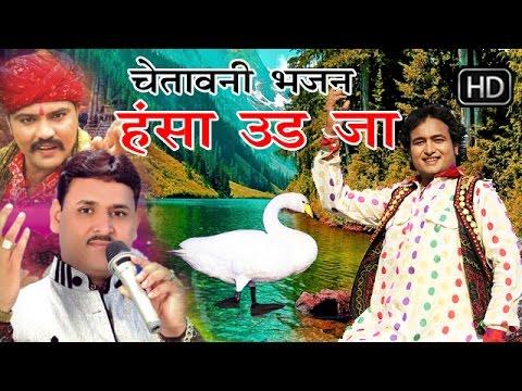 हंसा उड़ जा || Hansa Udd Ja || चेतावनी भजन || Chetawani Bhajan || New Bhajan 2016