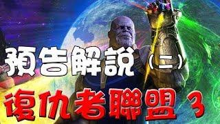 【預告解說】復仇者聯盟3|無限之戰|預告分析|萬人迷電影院|Avengers: Infinity War trailer breakdown