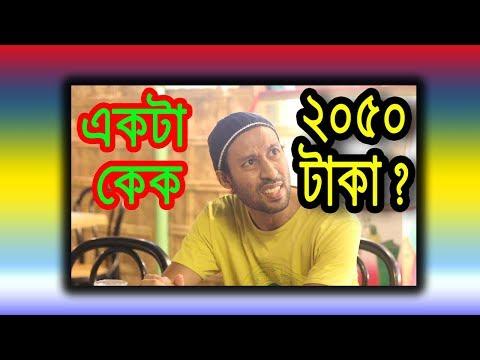 Bangla funny video by Dr.Lony . মিউজিকাল কেক।Special Musical Cake. 2050 taka.