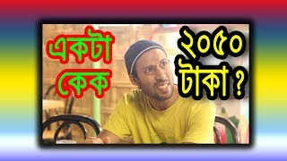 Bangla funny video by Dr.Lony . মিউজিকাল কেক।Special Musical Cake. 2050 taka.