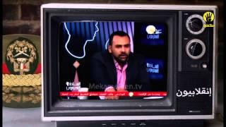 برنامج انقلابيون - شاهد تاريخ نفاق وكذب يوسف الحسيني | قناة مكملين الفضائية