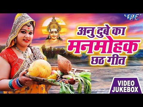 Xxx Mp4 Anu Dubey Special छठ गीत 2018 Superhit Bhojpuri Chhath Geet 2018 Video JukeBOX 3gp Sex