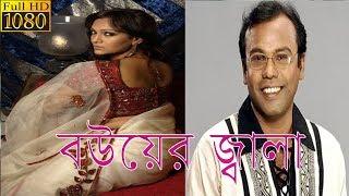 Bangla New Natok । Boyer Jala । বউয়ের জ্বালা । Bindhu । Babu । MTV Drama ।