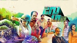 New malayalam movie   Vegam   Malayalam full  Movie 2014