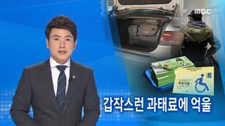 [뉴스데스크] 장애인 가스차량에 갑작스런 과태료 폭탄-R(160617금)