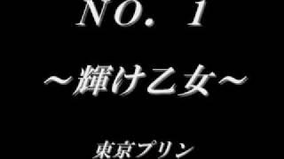 NO,1 輝け乙女