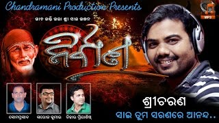 Odia Devotional Song by Sricharan | Sai Tuma Saranare form Nirvaan | Lyric by Nihar Priyaashish