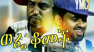 Wefe Komech Ethiopian Movie - 2016 Full Movie (ወፌ ቆመች ሙሉ ፊልም)