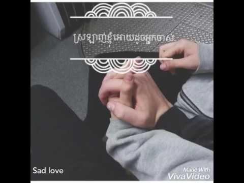 ស្រឡាញ់ខ្ញុំអោយដូចអ្នកចាស់-ម៉ូ srolanh nhom oy doch nak jas-Mo[full lyrics song]
