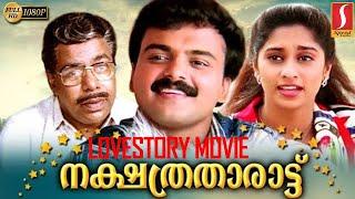 Nakshatratharattu Malayalam Full Movie | Kunchacko Boban | Shalini | Malayalam HD Movies