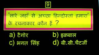 GK PART - 13.  GK Questions and Answers GK in Hindi General Knowledge Questions and Answers | gk |