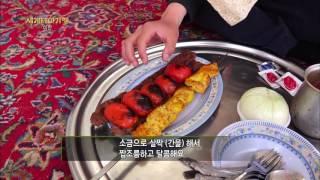 이란의 맛, 양고기 케밥