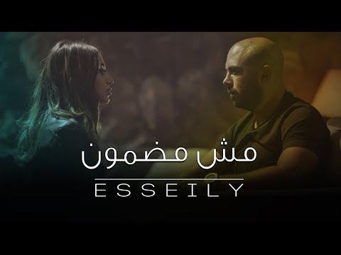 Mahmoud El Esseily Msh Madmoun EXCLUSIVE Music Video محمود العسيلي مش مضمون حصريا 2017