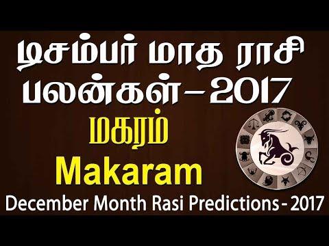Xxx Mp4 Makaram Rasi Capricorn December Month Predictions 2017 – Rasi Palangal 3gp Sex