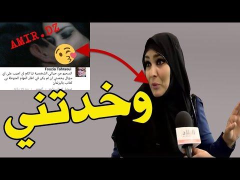 Xxx Mp4 النائبة البرلمانية فورزية طهراوي تخرج عن صمتها بسبب الفيديو الجنسي الذي نشره AMIRDZ 3gp Sex