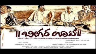 Beegara oota Kannada movie  official trailer released