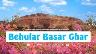 Lakshindar Behular Basar Ghar |  Mahasthangarh,Bogra | Historical places to visit