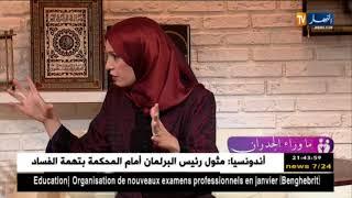 """عدد جديد ومثير مع حكاية من الواقع الجزائري في برنامج """"ما وراء الجدران"""".. التفاصيل"""