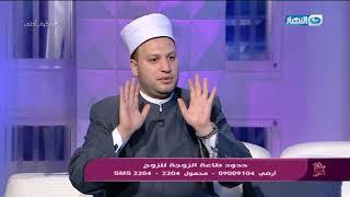 وبكرة أحلى - لقاء مع الشيخ / اسلام النواوي ( حدود طاعة الزوجة للزوج)