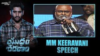 MM Keeravani Speech at Yuddham Sharanam Audio & Trailer Launch | Chay Akkineni | Lavanya Tripathi