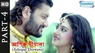 Ashique Deewana (HD) Movie In Part 4 - Anubhav   Barsha   Mihirdas - Superhit Bengali Movie