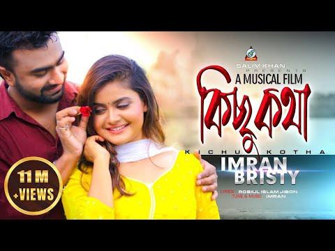 Xxx Mp4 Imran Bristy Kichu Kotha কিছু কথা Bangla New Musical Video Song 2019 Sangeeta 3gp Sex