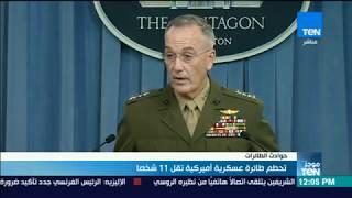 موجز TeN - تحطم طائرة عسكرية أمريكية تقل 11 شخصا