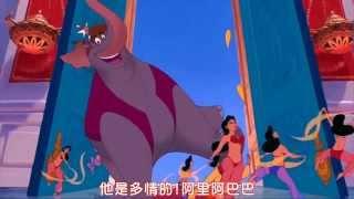 阿拉丁 阿里王子中文字幕(Aladdin - Prince Ali