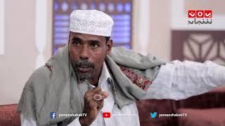 برنامج أماسي العيد | الحلقة 6 والاخيرة