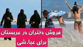 کارهای که در عربستان سعودی هنوز هم جریان دارد!