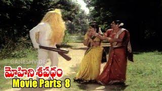 Mohini Sapatham Movie Parts 8/10 || Narasimha Raju, Ahalya || Ganesh Videos