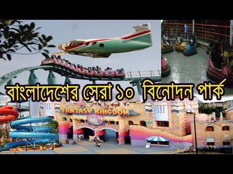 Xxx Mp4 Top 10 Park In Bangladesh Best Amusement Parks To Visit In BD 3gp Sex
