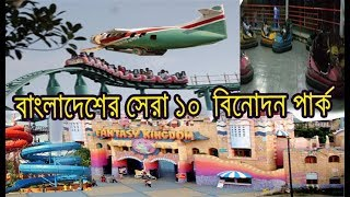 Top 10 Park in Bangladesh | Best Amusement Parks To Visit in BD
