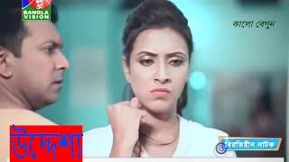 bangla new romantic natok 2017,tahshan,mimi, উদ্দেশ্য,