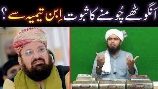 Angothay Choomany ka SABOOT Imam Ibn-e-Taimiyyah ki BOOK say ??? (An ILMI Reply to BOL Tv ULMA)