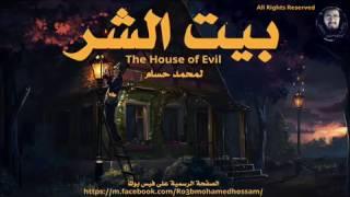 قصص رعب بيت الشر قصة رعب صوتية لمحمد حسام