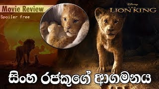 The Lion King Movie Review in Sinhala(Spoiler free)