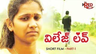 Village Love Telugu Short Film - Part #1    Ganga Siddhardh    Anjamma Bavandla    Megha Shyam