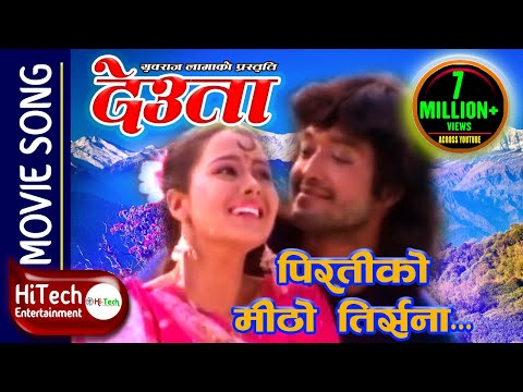 Xxx Mp4 Piratiko Mitho Trisana Deuta Movie Song Rajesh Hamal Bharati Ghimire Ranjit Gazmer 3gp Sex