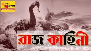 বেগম জান (রাজকাহিনী) সিনেমার আসল কাহিনী || Rajkahini Film by Srijit Mukherjee