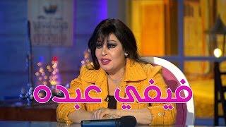 Talata Fe Wa7ed - Episode 08 | تلاته في واحد | شيماء سيف مع الفنانه فيفي عبده